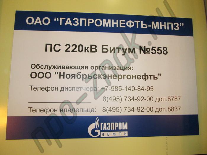 Таблички на опорах лэп смета расценка дорожных плит